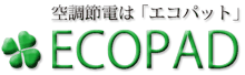 「空調節電」エコパット- ECOPAD